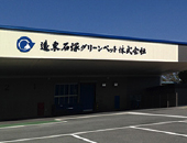 Far Eastern Ishizuka Green Pet Corporation